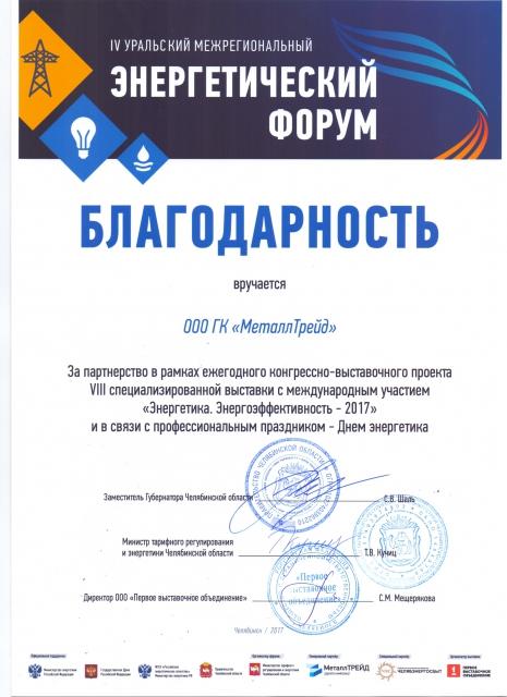 Дипломы сертификаты МеталлТРЕЙД Дипломы сертификаты