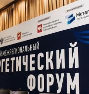 IV Уральский энергетический форум - 2017