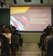 III Международный энергетический форум