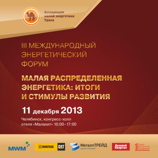 Группа компаний «МеталлТРЕЙД» - поддержала III Международный энергетический форум «Малая распределенная энергетика: итоги и стимулы развития», став спонсором мероприятия.