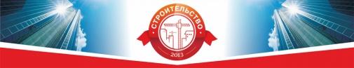 Группа компаний «МеталлТРЕЙД» стала участником Специализированной выставки «СТРОИТЕЛЬСТВО - 2013», которая традиционно проводится в Челябинске в рамках празднования Дня строителя