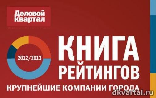 Группа компаний «МеталлТРЕЙД» стала Генеральным партнером проекта издания «Деловой Квартал» - «КНИГА РЕЙТИНГОВ 2012/2013».