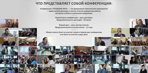 Группа компаний «МеталлТРЕЙД» примет участие в Общероссийской практической конференции «ПРОДАЖИ-2014», которая состоится в г. Москве, с 21 по 22 августа.