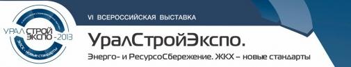 Группа компаний «МеталлТРЕЙД» стала участником VI Межрегиональной специализированной выставки «УралСтройЭкспо. Энерго- и ресурсосбережение».