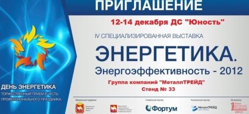 Региональный партнёр проекта «Энергетика. Энергоэффективность-2012» - группа компаний «МеталлТРЕЙД» - проводит акцию для всех посетителей выставки.