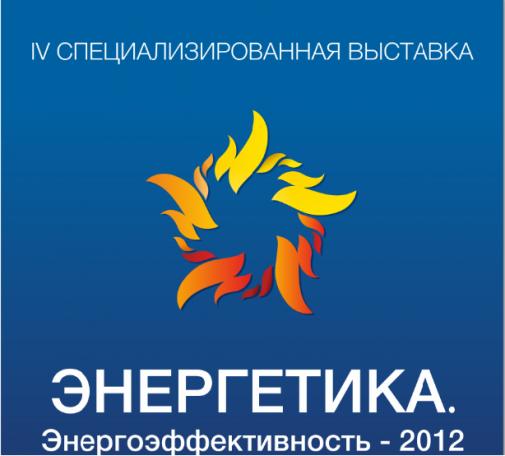 """Группа компаний """"МеталлТРЕЙД"""" поддержала выставку """" Энергетика. Энергоэффективность-2012""""."""