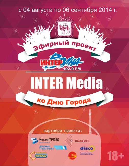 """Группа компаний «МеталлТРЕЙД» стала партнером проекта ко Дню Города 2014 – """"Интер-media""""."""
