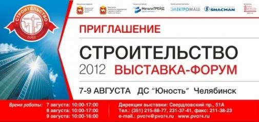 """Форум """"Строительство-2012"""""""