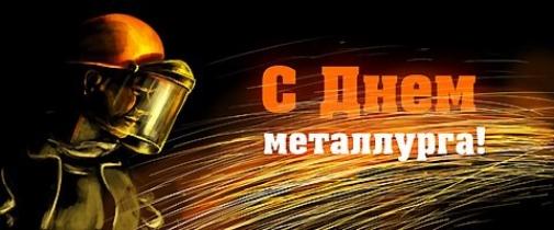 Коллектив Группы Компаний «МеталлТРЕЙД», поздравляет Вас с наступающим Днем металлурга!