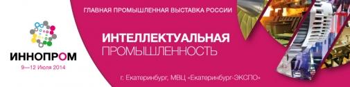 """Группа компаний """"МеталлТРЕЙД"""" примет участие в Международной промышленной выставке «ИННОПРОМ-2014»."""