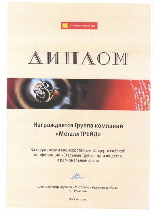 Группа компаний «МеталлТРЕЙД» - награждена Дипломом «За поддержку и спонсорство 4-й Общероссийской конференция «Стальные трубы: производство и региональный сбыт»