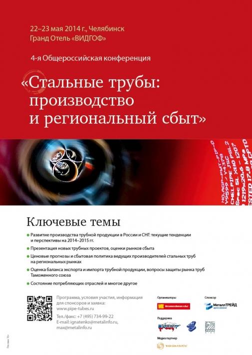 Группа компаний «МеталлТРЕЙД» стала ОФИЦИАЛЬНЫМ СПОНСОРОМ 4-й Общероссийской конференции «Стальные трубы: производство и региональный сбыт» которая пройдет 22–23 мая 2014 г. в Челябинске.